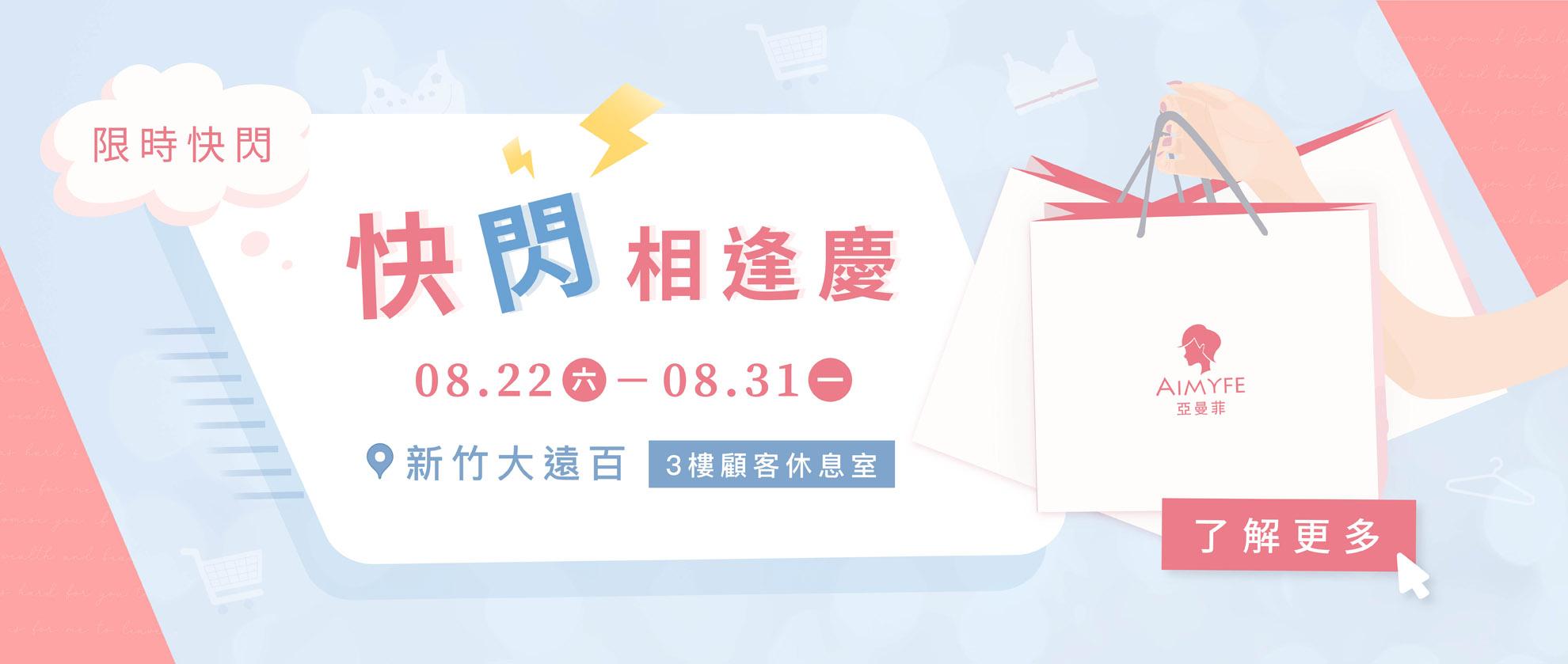 20200817_hsinchu