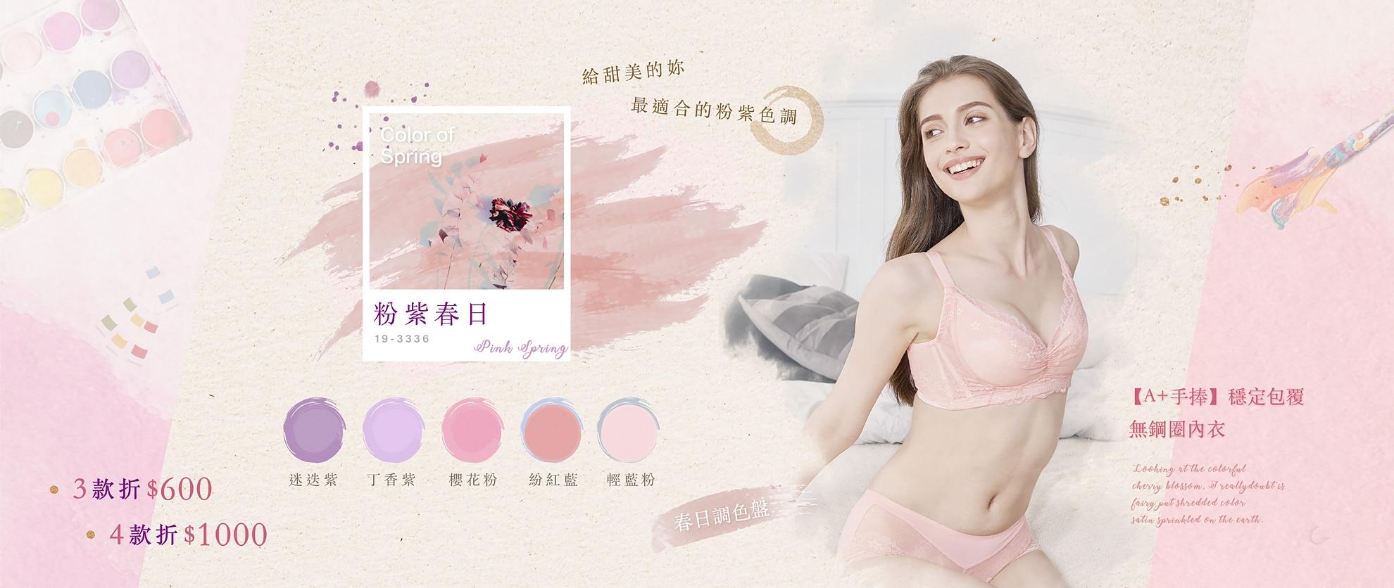 20190226_pinkspring