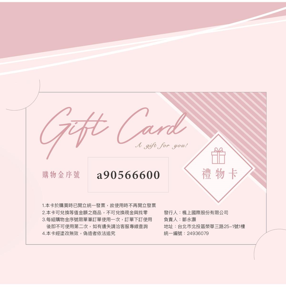 【限量發售】亞曼菲禮物卡