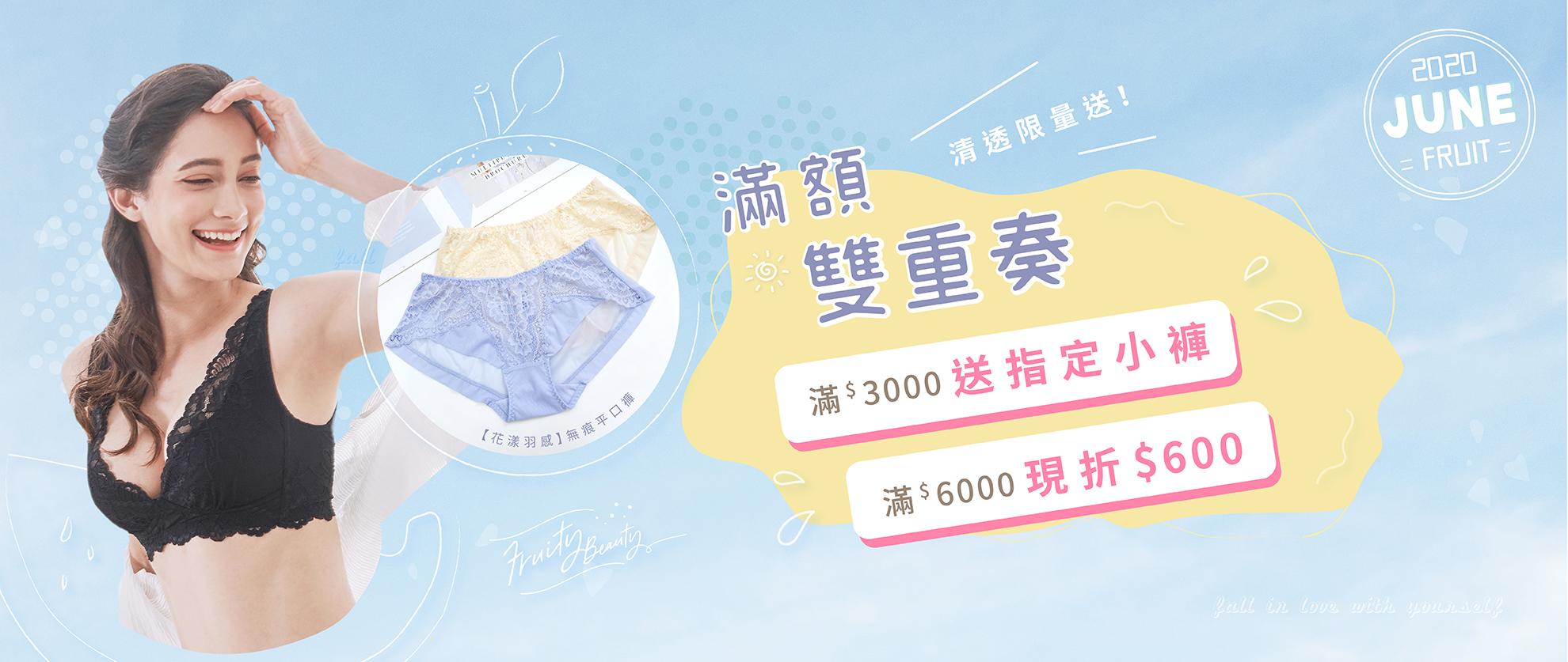 20200601_summerfruit_3000panty