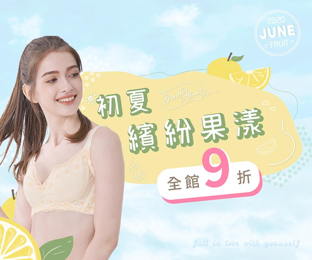 20200601_summerfruit_1for9