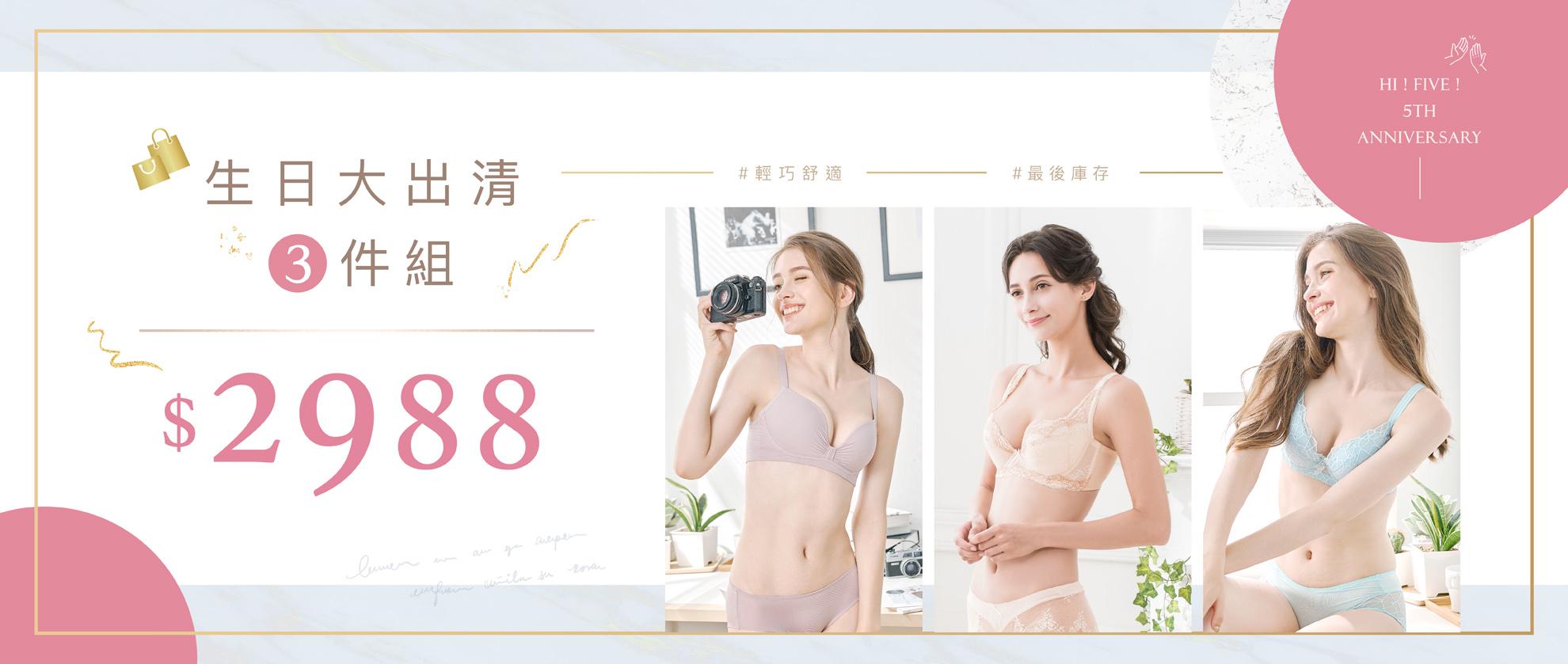 20190909_5thbirthday_bras2988